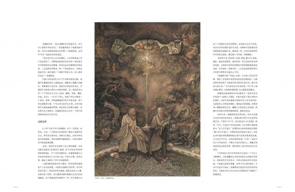 收藏与拍卖-徐健国专访_页面_2