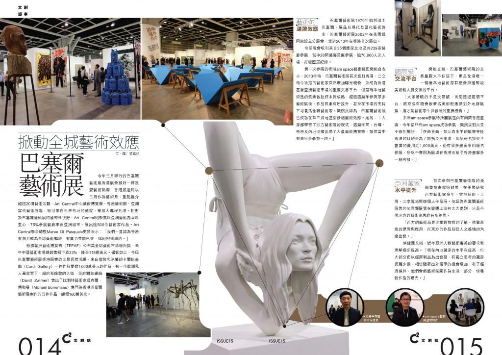 页面提取自-澳門文創誌issue-15_chi-2